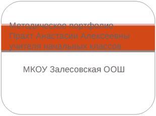 МКОУ Залесовская ООШ Методическое портфолио Прахт Анастасии Алексеевны учител