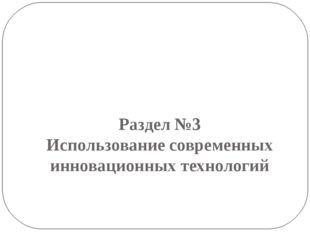 Раздел №3 Использование современных инновационных технологий