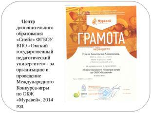 Центр дополнительного образования «Снейл» ФГБОУ ВПО «Омский государственный п