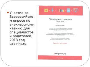 Участие во Всероссийском опросе по внеклассному чтению для специалистов и род