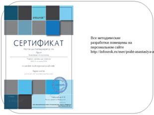 Все методические разработки помещены на персональном сайте http://infourok.ru