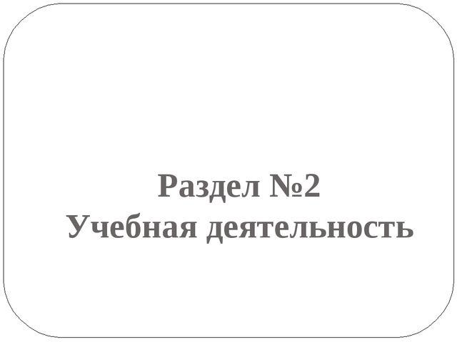 Раздел №2 Учебная деятельность