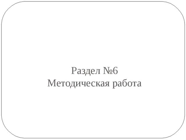 Раздел №6 Методическая работа