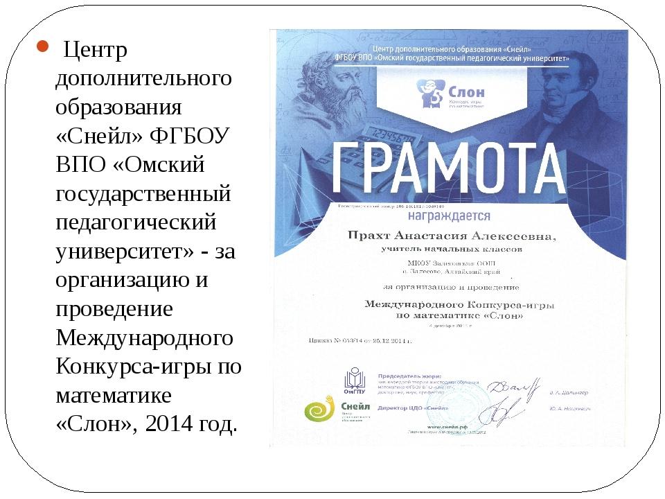 Центр дополнительного образования «Снейл» ФГБОУ ВПО «Омский государственный...