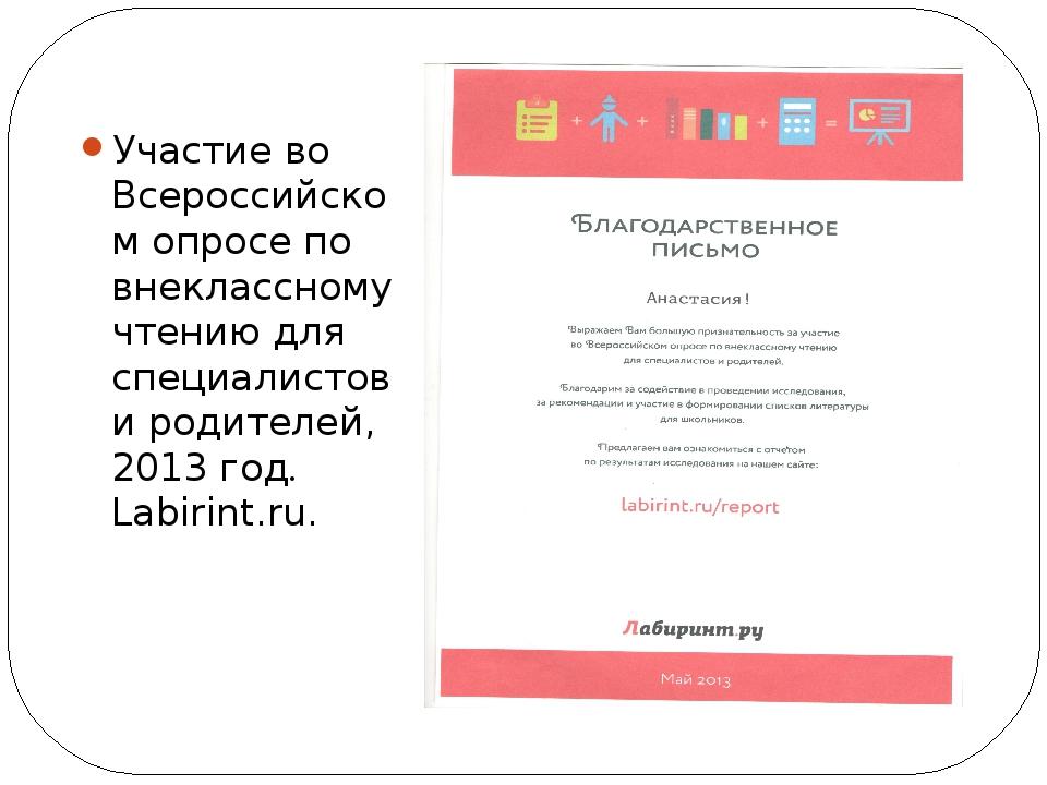 Участие во Всероссийском опросе по внеклассному чтению для специалистов и род...