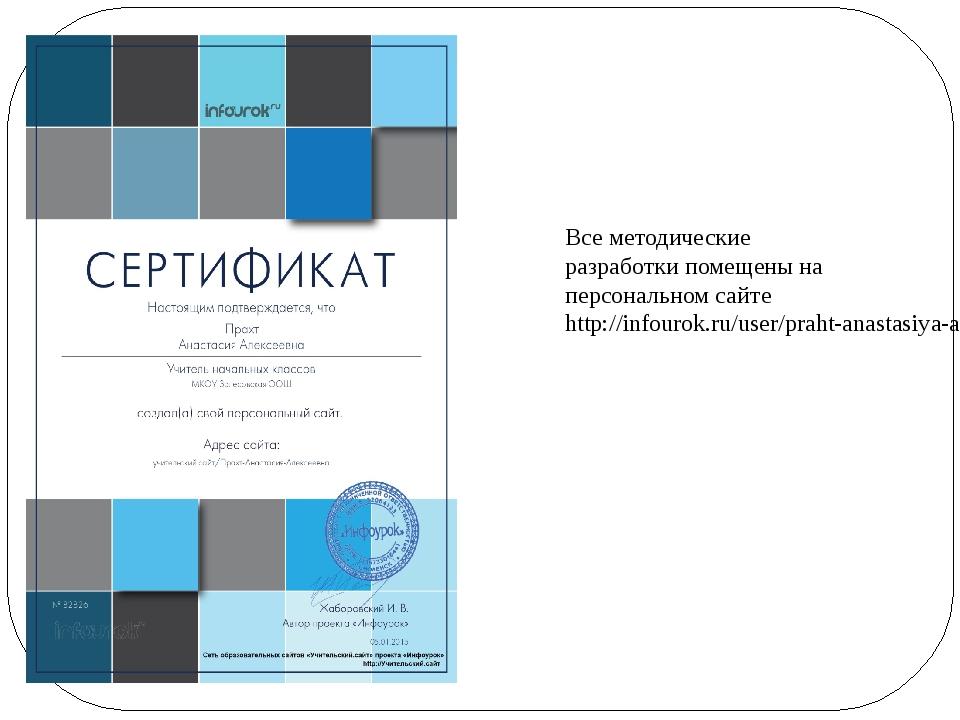 Все методические разработки помещены на персональном сайте http://infourok.ru...