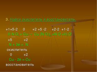 3. Найти окислитель и восстановитель. +1+5-2 0 +2 +5 -2 +2-2 +1-2 H N O3 + Cu
