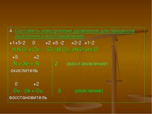 4. Составить электронные уравнения для процессов окисления и восстановления.