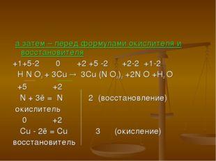 а затем – перед формулами окислителя и восстановителя +1+5-2 0 +2 +5 -2 +2-2