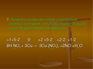 7. Уравнять атомы металлов и кислотные остатки, учитывая, что атомы N(азота)