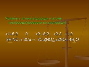 Уравнять атомы водорода и атомы кислорода(проверка по кислороду) +1+5-2 0 +2
