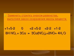 8. Заменить стрелку знаком равенства, выполняя закон сохранения массы веществ