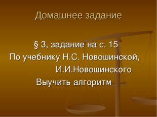 Домашнее задание § 3, задание на с. 15 По учебнику Н.С. Новошинской, И.И.Ново