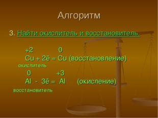 Алгоритм 3. Найти окислитель и восстановитель. +2 0 Cu + 2ē = Cu (восстановле