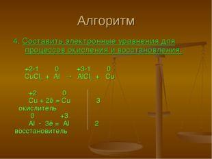 Алгоритм 4. Составить электронные уравнения для процессов окисления и восстан