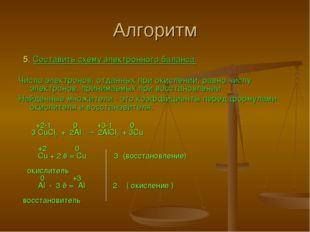 Алгоритм 5. Составить схему электронного баланса. Число электронов, отданных