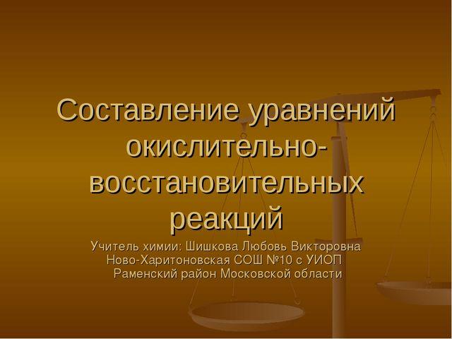 Составление уравнений окислительно-восстановительных реакций Учитель химии: Ш...