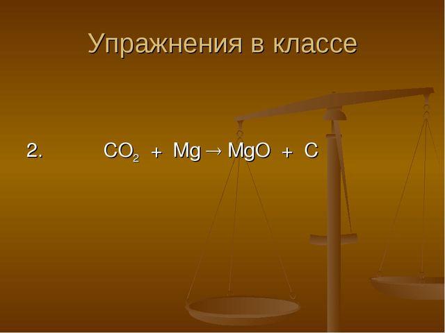 Упражнения в классе 2. CO2 + Mg  MgO + C
