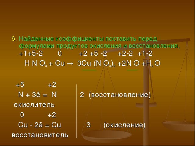 6. Найденные коэффициенты поставить перед формулами продуктов окисления и вос...