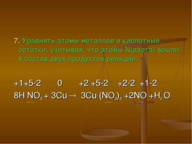 7. Уравнять атомы металлов и кислотные остатки, учитывая, что атомы N(азота)...