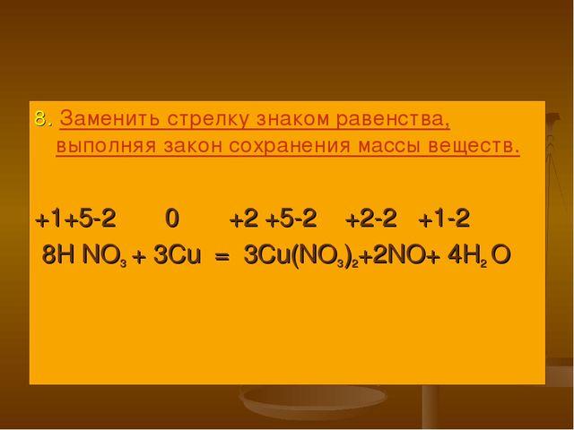 8. Заменить стрелку знаком равенства, выполняя закон сохранения массы веществ...
