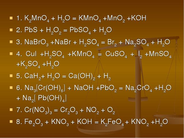1. K2MnO4 + H2O = KMnO4 +MnO2 +KOH 2. PbS + H2O2 = PbSO4 + H2O 3. NaBrO3 +NaB...