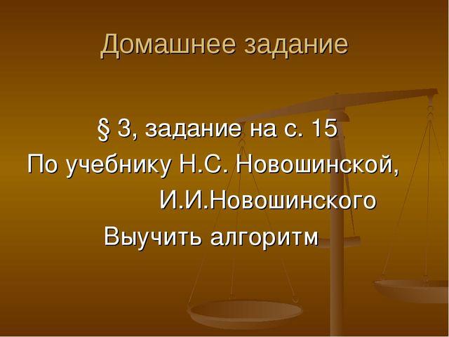 Домашнее задание § 3, задание на с. 15 По учебнику Н.С. Новошинской, И.И.Ново...
