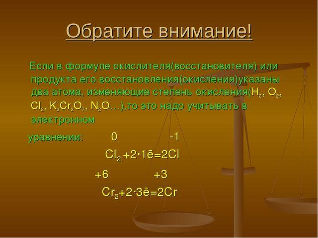 Обратите внимание! Если в формуле окислителя(восстановителя) или продукта его...