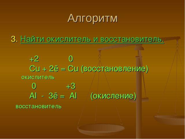 Алгоритм 3. Найти окислитель и восстановитель. +2 0 Cu + 2ē = Cu (восстановле...