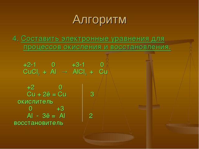 Алгоритм 4. Составить электронные уравнения для процессов окисления и восстан...