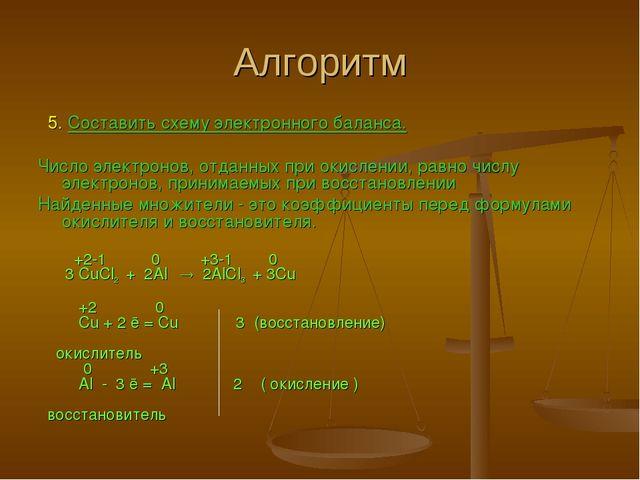 Алгоритм 5. Составить схему электронного баланса. Число электронов, отданных...