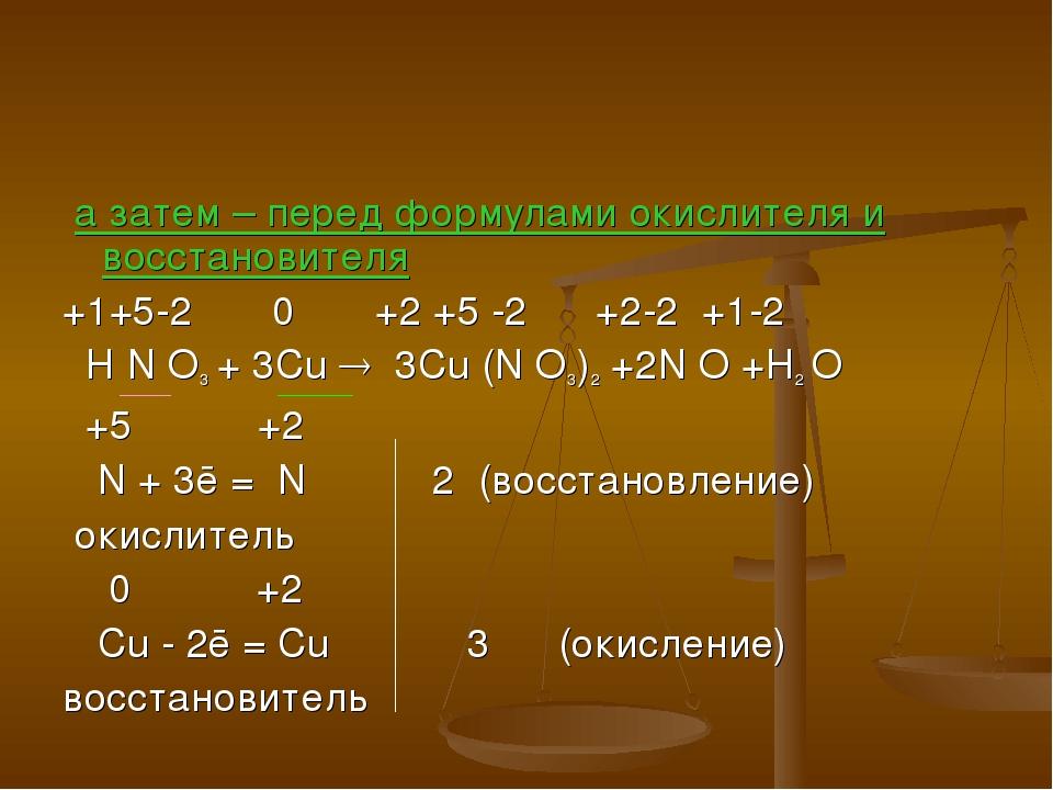 а затем – перед формулами окислителя и восстановителя +1+5-2 0 +2 +5 -2 +2-2...