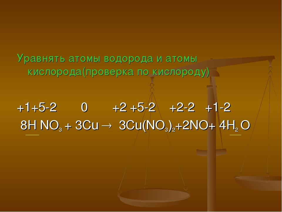 Уравнять атомы водорода и атомы кислорода(проверка по кислороду) +1+5-2 0 +2...