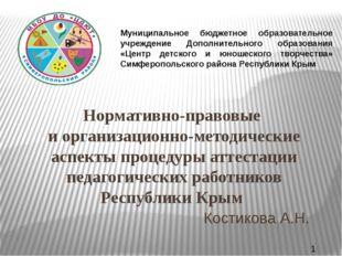 Нормативно-правовые и организационно-методические аспекты процедуры аттестац