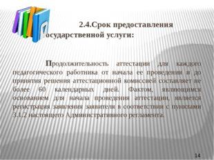 2.4.Срок предоставления государственной услуги: Продолжительность аттестац
