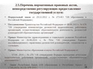 2.5.Перечень нормативных правовых актов, непосредственно регулирующих предост