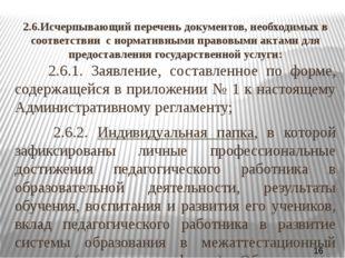 2.6.Исчерпывающий перечень документов, необходимых в соответствии с нормативн