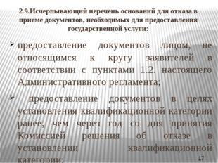2.9.Исчерпывающий перечень оснований для отказа в приеме документов, необходи