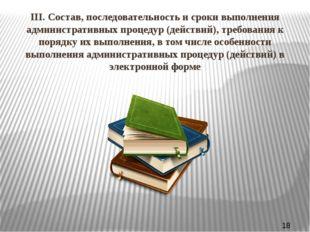 III. Состав, последовательность и сроки выполнения административных процедур