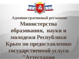 Административный регламент Министерства образования, науки и молодежи Республ