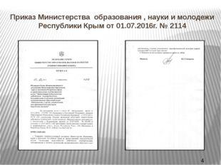 Приказ Министерства образования , науки и молодежи Республики Крым от 01.07.2