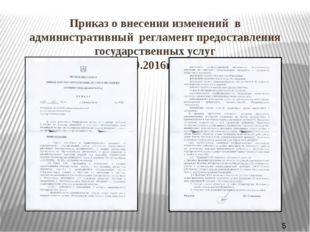 Приказ о внесении изменений в административный регламент предоставления госу