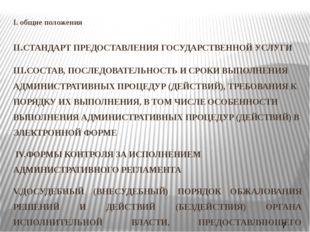 I. общие положения II.СТАНДАРТ ПРЕДОСТАВЛЕНИЯ ГОСУДАРСТВЕННОЙ УСЛУГИ III.СОСТ