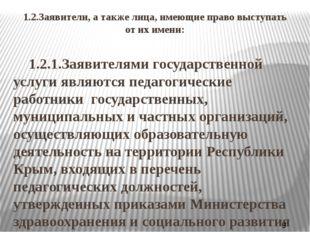 1.2.Заявители, а также лица, имеющие право выступать от их имени: 1.2.1.Заяви