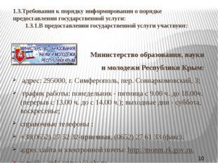 1.3.Требования к порядку информирования о порядке предоставления государствен