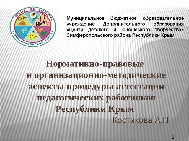 Нормативно-правовые и организационно-методические аспекты процедуры аттестац...