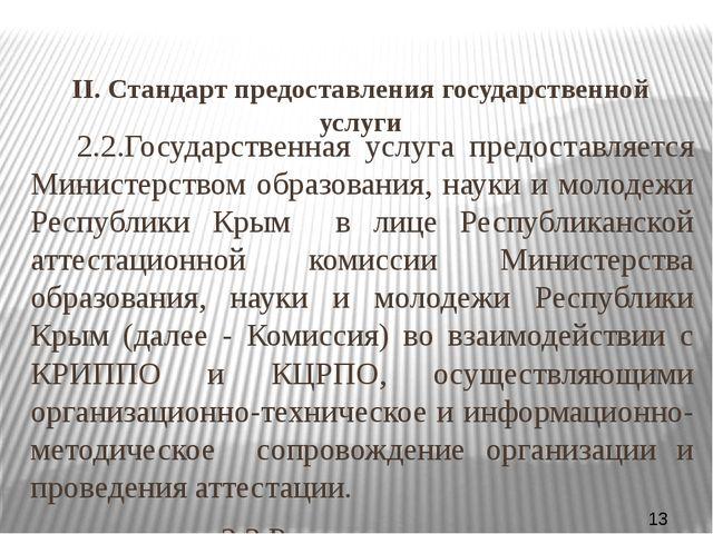 II. Стандарт предоставления государственной услуги 2.2.Государственная услуг...
