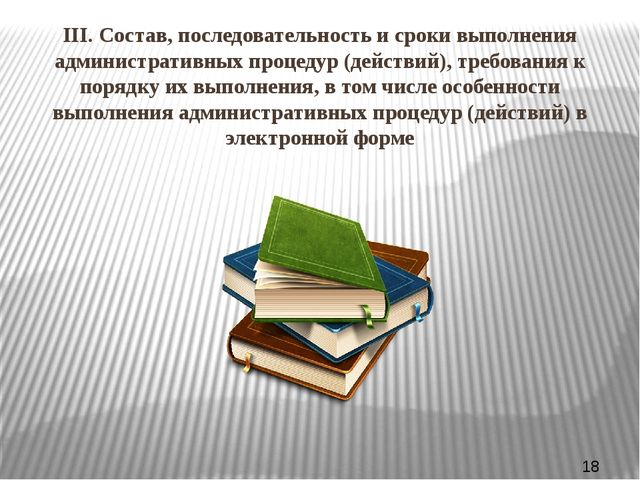 III. Состав, последовательность и сроки выполнения административных процедур...