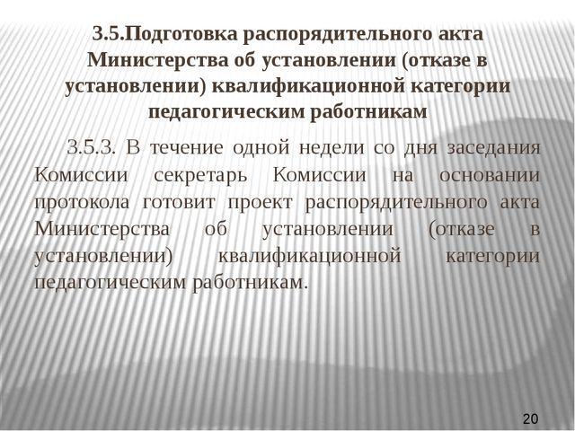 3.5.Подготовка распорядительного акта Министерства об установлении (отказе в...