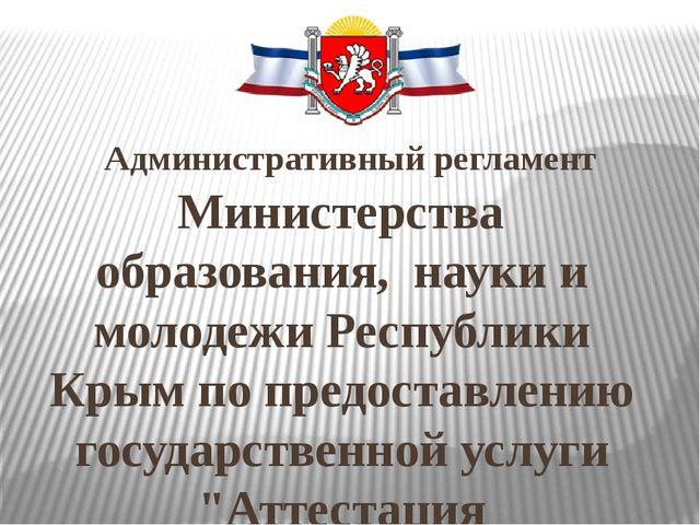 Административный регламент Министерства образования, науки и молодежи Республ...